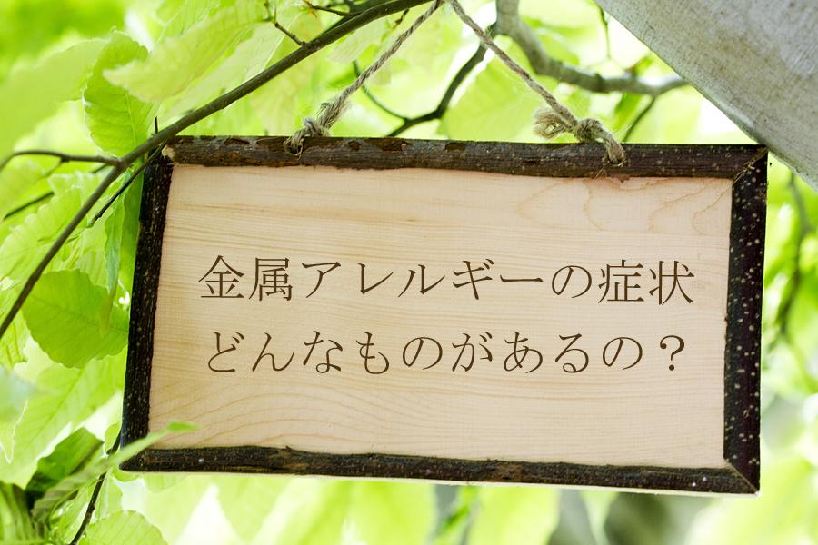 木々の中の看板